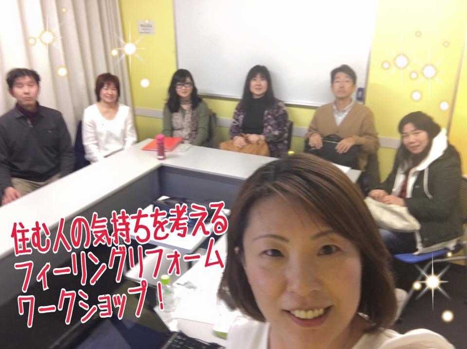 『山岸加奈さんのフィーリングリフォーム・ワークショップに参加して』専業大家Kさん(神奈川県)30代女性