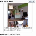 日本経済新聞『賃貸住宅を自分好みに☆人口減で「DIY型」が拡大 』掲載されました!!
