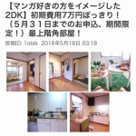 【物件広告編】不人気エリアの2DKに入居申し込みできたPDCAは?!
