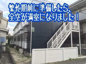 祝☆20日間で満室御礼『不人気エリアでも繁忙期前に準備したらいっきに6部屋埋まった!』