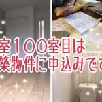 【感謝】祝☆55名の大家さんの空室が8カ月で100室埋まりました!