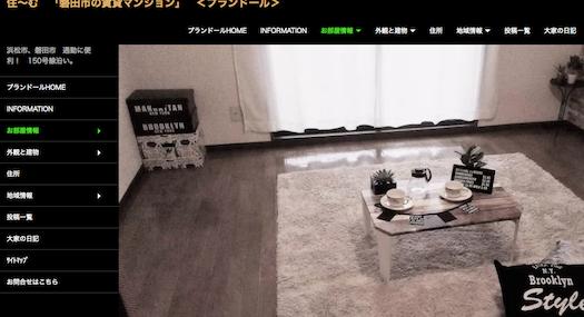【磐田市1DK3.5万】目指せ3月の繁忙期で満室御礼へ!!