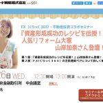 【緊急4/23お知らせ】空室260室埋まった事例を東京でお話させて頂きます!!