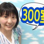 【感謝&感激】2016年4月スターでなんと空室300室で1億円超えた?!