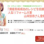 【緊急6/29お知らせ】サンワード貿易主催IN東京駅でお話させて頂きます!!