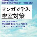 【必読】閑散期で空室に悩む大家さん限定で読んでくださいね!