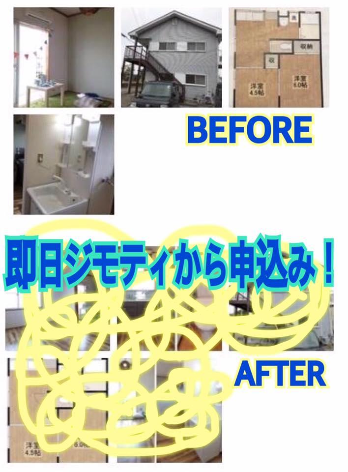 【西那須野2DK家賃3.5万円】ネット掲載の〇〇を改善したら当日内見申込みで入居になりました!!