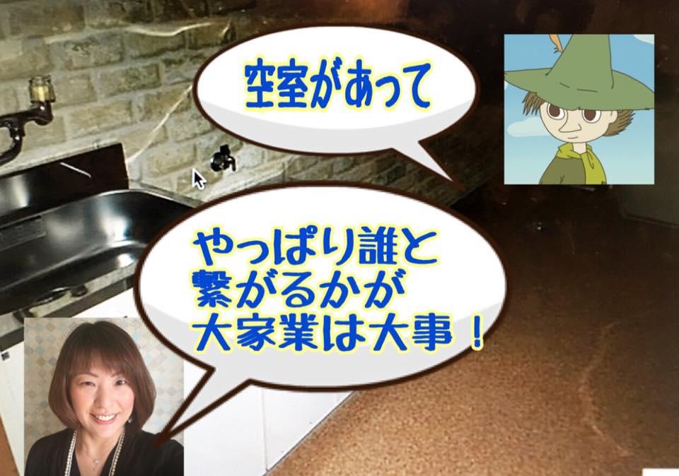 【仙台1R家賃3万以下】利害関係がない有効&有益な情報GETできる相手は?