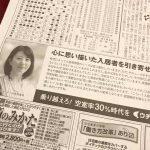 【感謝&感激】日経新聞全国版に私、山岸加奈が掲載されました!!驚