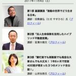 【ご案内】2017年11月4日(土)ウチコミ!スペシャルセミナーで講演させていただきます!!