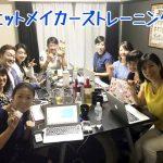 【集まる集客®プロデューサー長瀬葉弓さん主宰】リミッターを超える挑戦していきましょう!