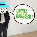 【横浜1R家賃6万円】大家の思い込みで差別化リフォームすると〇〇に塩対応される〜!!!