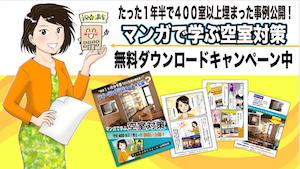 『マンガで学ぶ空室対策』無料ダウンロード中