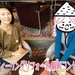 【横浜新築ワンルーム家賃5.5万】2ヶ月以内で満室という話でしたが・・・全くゼロでした!