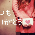 【Happy☆Valentine☆】無料個別相談会で繁忙期をサクッと乗り切りましょう!