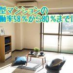 【京都1R家賃3万円】当初の稼働率58%が80%へ現在は満室御礼の気持ちでチャレンジです!