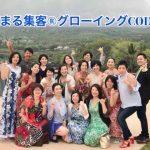 リミッタ超えチャレンジできたのは異業種メンバーを家族と想えたハワイの空気空間があったから!