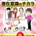 マインドブロックバスター創始者栗山葉湖さんの電子書籍プレゼント!まんがでわかる!9000人が共感!