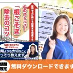 トレジャーサーチナビゲーター石坂典子さんの電子書籍『⼼のストッパー 』根こそぎ除去のコツ