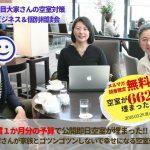 【受付スタート】4月空室対策の個別相談会を開催します!