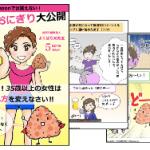 欲張り酵素美人プロデューサー 田邊美和さんの無料電子書籍プレゼント