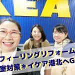 【IKEA港北で買い出し】え?北海道の配送費用4.9万円か1290円か?