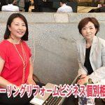 【静岡在住の不動産関係者】8月に不動産会社起業に向けた収益の不安●●ができた!