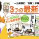 フィーリングリフォーム®《3つの最新事例》電子書籍無料ダウンロード申込み