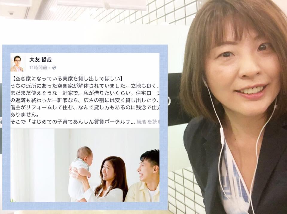 【喜ぶ笑顔のために】2DK大家さんこそ『はじめての子育てあんしん賃貸』をシェアしてください!