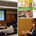 2016年7月23日千葉大家の会でお話をさせて頂きました!!!