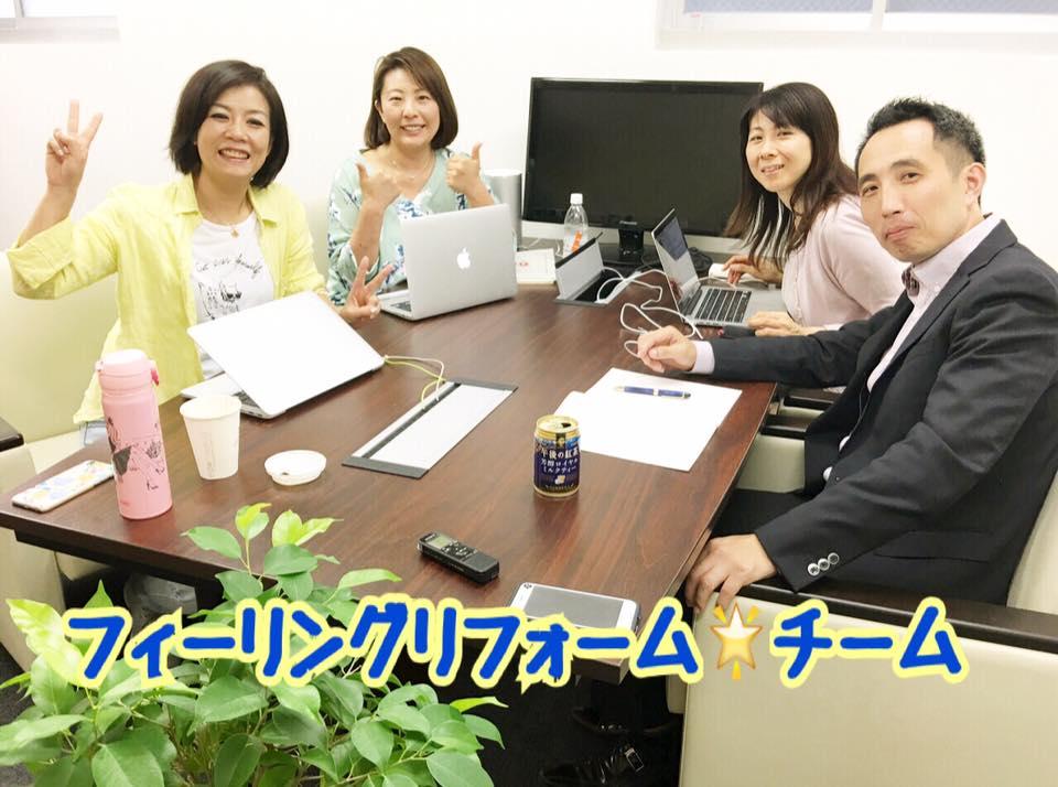 【2016年10月10日決起会】空室や空き家を埋めるフィーリングリフォーム☆チームになりました!