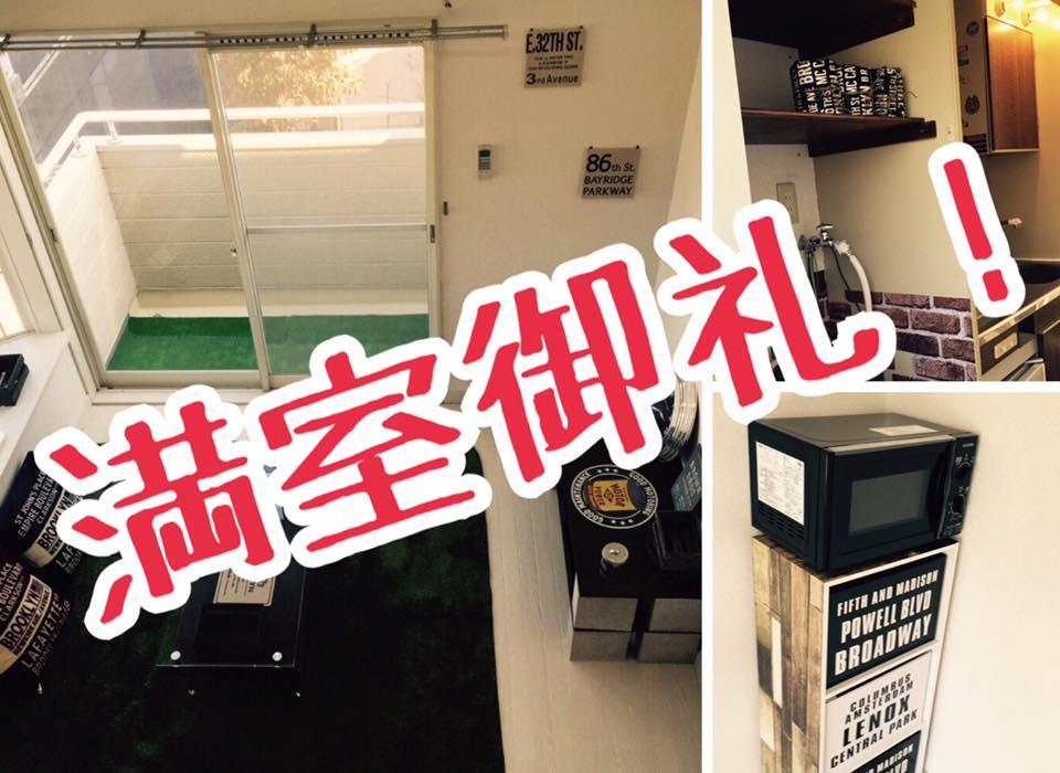 満室御礼【千葉市1K家賃3万】モデルルーム効果に半信半疑でしたが1週間以内で入居が決まりました!