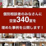 【東京開催】2017年後半戦!次に満室御礼できる大家さんはアナタですよ!