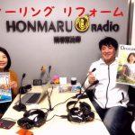 【公開☆収録】ホンマルラジオ『十人十色の賃貸STORY!』フィーリングリフォーム®語りました!
