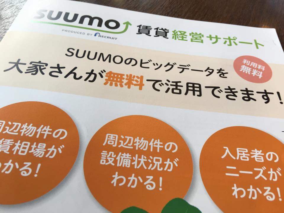 <大家さん向け賃貸経営サポート>SUUMOのビックデータを大家さんが無料で活用できるって?