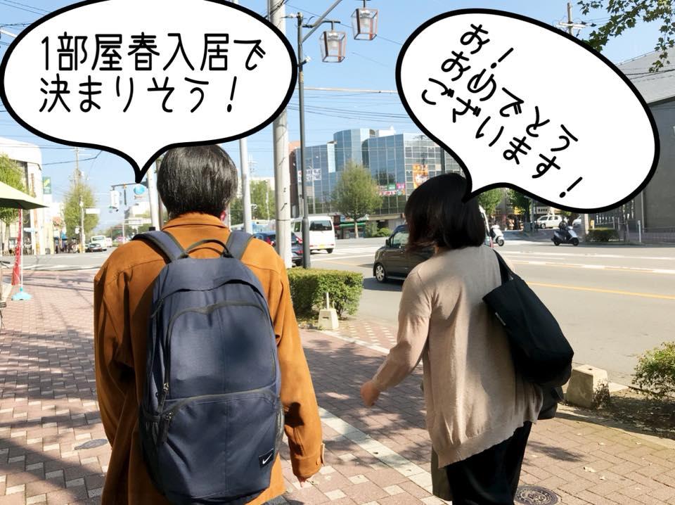 【京都ワンルーム家賃2.5万円】年末に準備しなきゃどっちの繁忙期には反響は取れない!