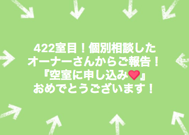満室御礼【愛知県3LDK家賃7.5万円】6ヶ月間最後1室がなかなか埋まらなかったのに!