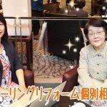 【日野市1K家賃5万円】リノベーションしたのに空室のまま!何が原因かわからず不安でした!