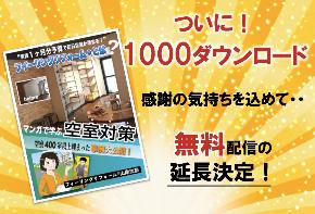 <速報>感謝☆なんと1000名の大家さんの手元に届きました!
