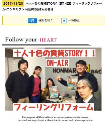 十人十色の賃貸STORY 【第14回】フィーリングリフォーム(R)コンサルタント山岸加奈さん再登場