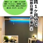 『ホームステージング』内見者が部屋に住むイメージを演出する空室対策〜その1