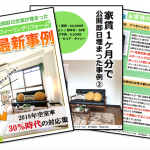 【空室を埋める方法】家賃とリフォーム代の費用対効果で判断する