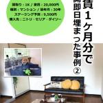 『ホームステージング』内見者が部屋に住むイメージを演出する空室対策〜その2