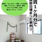 『ホームステージング』内見者が部屋に住むイメージを演出する空室対策〜その3