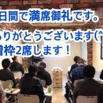 【増2枠】2日間で満席御礼☆感謝☆ペルソナ設定入門編ワークショップIN東京