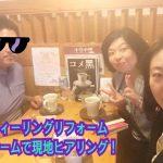 【三島&伊豆に現地ヒアリング】現場にリアル情報にたくさんある!