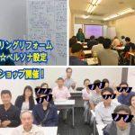 【感謝】定員オーバー!静岡初ペルソナ設定ワークショップ開催
