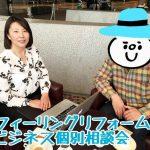 【関東首都圏1K物件2棟18室】2代目大家さん☆個別相談後の実践で空室3室埋まった!