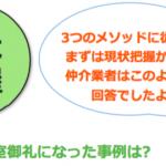 【空室を埋める方法】現地ヒアリング10項目の大公開!!!