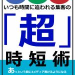 集まる集客ヒットルートプランナー 田尻佐和子さん著書 毎日時間をかけずに3つのメディアを書けるようになるコツ公開!